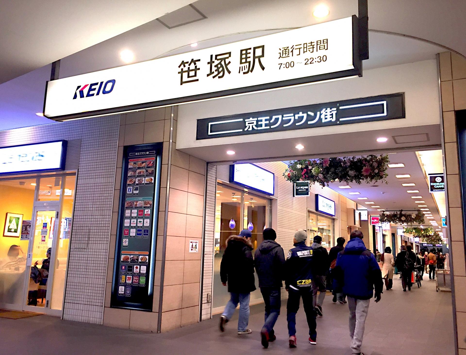 笹塚駅近くの格安マッサージ店比較