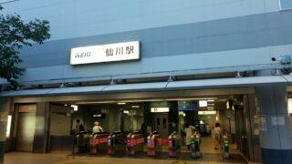 仙川駅近くの格安マッサージ店比較