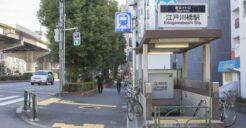 江戸川橋駅近くの格安マッサージ店比較