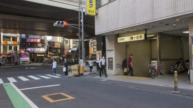 幡ヶ谷駅のマッサージ店