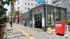 東陽町駅のマッサージ店
