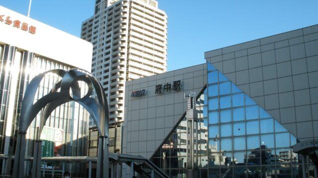 府中駅周辺のマッサージ店