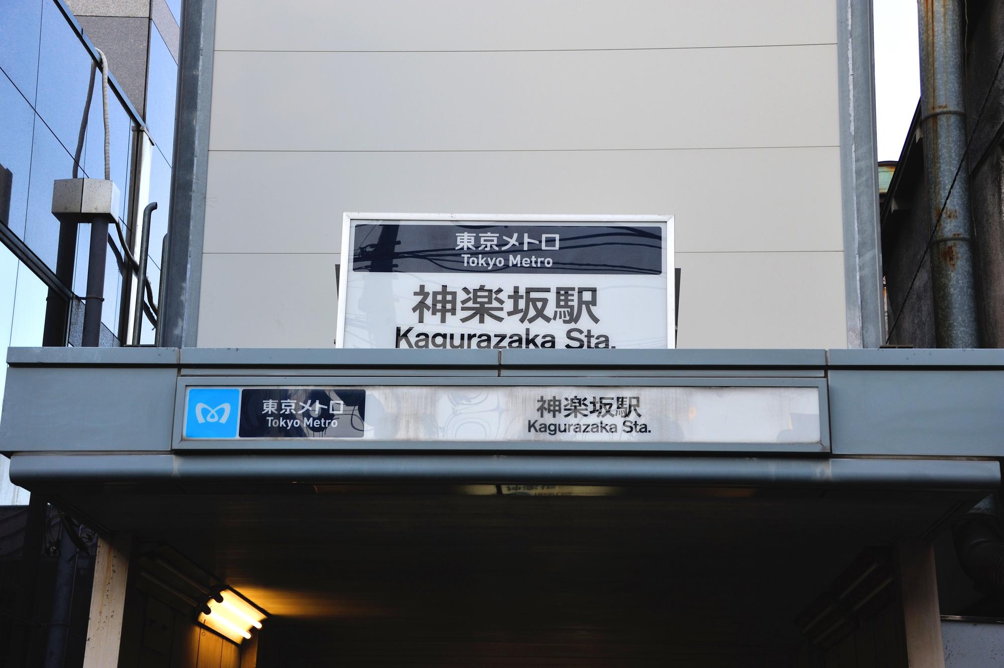 神楽坂駅周辺のマッサージ店