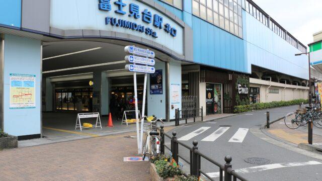富士見台駅周辺のマッサージ店